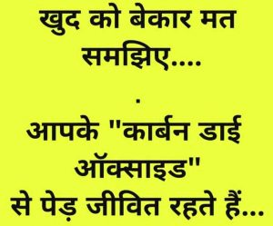 Hindi Group Admin Jokes Images 45