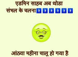 Hindi Group Admin Jokes Images 54