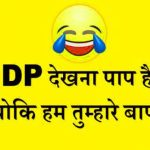 525+ Group Admin Jokes In Hindi For Whatsapp Images HD