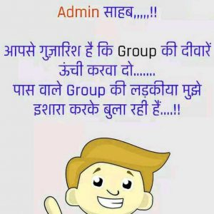 Hindi Group Admin Jokes Images 9