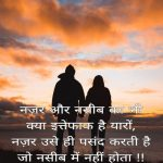 Love Quotes Images In Hindi 11 2