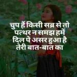 Love Quotes Images In Hindi 12 2