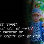 Love Quotes Images In Hindi 14 2