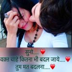 Love Quotes Images In Hindi 17 2
