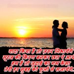 Love Quotes Images In Hindi 18 2