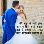 Love Quotes Images In Hindi 19 2