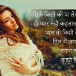 Love Quotes Images In Hindi 21 2