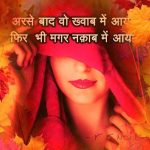 Love Quotes Images In Hindi 22 2