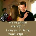 Love Quotes Images In Hindi 23 2
