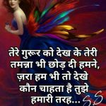 Love Quotes Images In Hindi 25 2