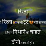 Love Quotes Images In Hindi 26 2