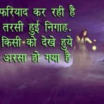 Love Quotes Images In Hindi 29 2
