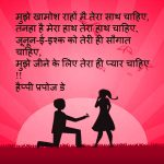 Love Quotes Images In Hindi 3 2