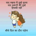 Love Quotes Images In Hindi 32 2
