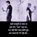 Love Quotes Images In Hindi 33 2