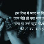 Love Quotes Images In Hindi 34 2