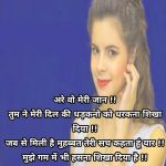 Love Quotes Images In Hindi 37 1
