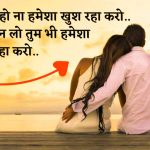 Love Quotes Images In Hindi 39 1