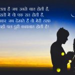 Love Quotes Images In Hindi 40 1
