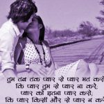 Love Quotes Images In Hindi 44 1