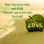 Love Quotes Images In Hindi 45 1