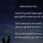 Love Quotes Images In Hindi 49 1