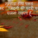 Love Quotes Images In Hindi 5 2