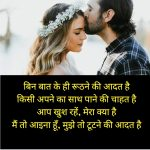 Love Quotes Images In Hindi 51 1
