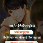 Love Quotes Images In Hindi 56 1