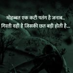 Love Quotes Images In Hindi 58 1