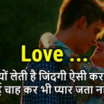Love Quotes Images In Hindi 6 1