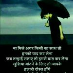 Love Quotes Images In Hindi 60 1