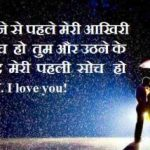 Love Quotes Images In Hindi 61 1