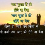 Love Quotes Images In Hindi 63 1