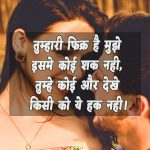 Love Quotes Images In Hindi 64 1
