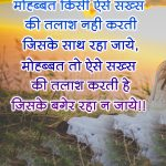 Love Quotes Images In Hindi 65 1