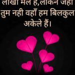 Love Quotes Images In Hindi 67 1