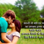 Love Quotes Images In Hindi 68 1