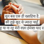 Love Quotes Images In Hindi 69 1