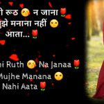 Love Quotes Images In Hindi 73 1