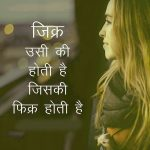 Love Quotes Images In Hindi 74 1
