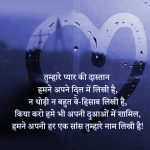 Love Quotes Images In Hindi 75 1