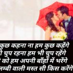 Love Quotes Images In Hindi 77 1