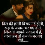Love Quotes Images In Hindi 79 1