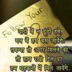 Love Quotes Images In Hindi 82 1
