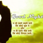 Good Night Picture Images Pics Wallpaper For Whatsapp