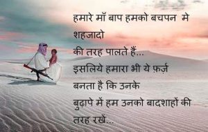 Hindi Shayari Wallpaper 1