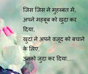 Hindi Shayari Wallpaper 11