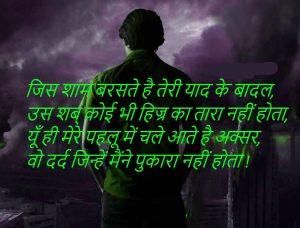Hindi Shayari Wallpaper 12
