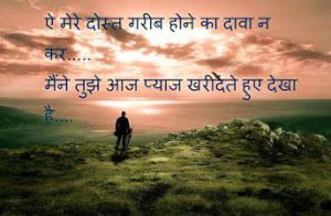 Hindi Shayari Wallpaper 14